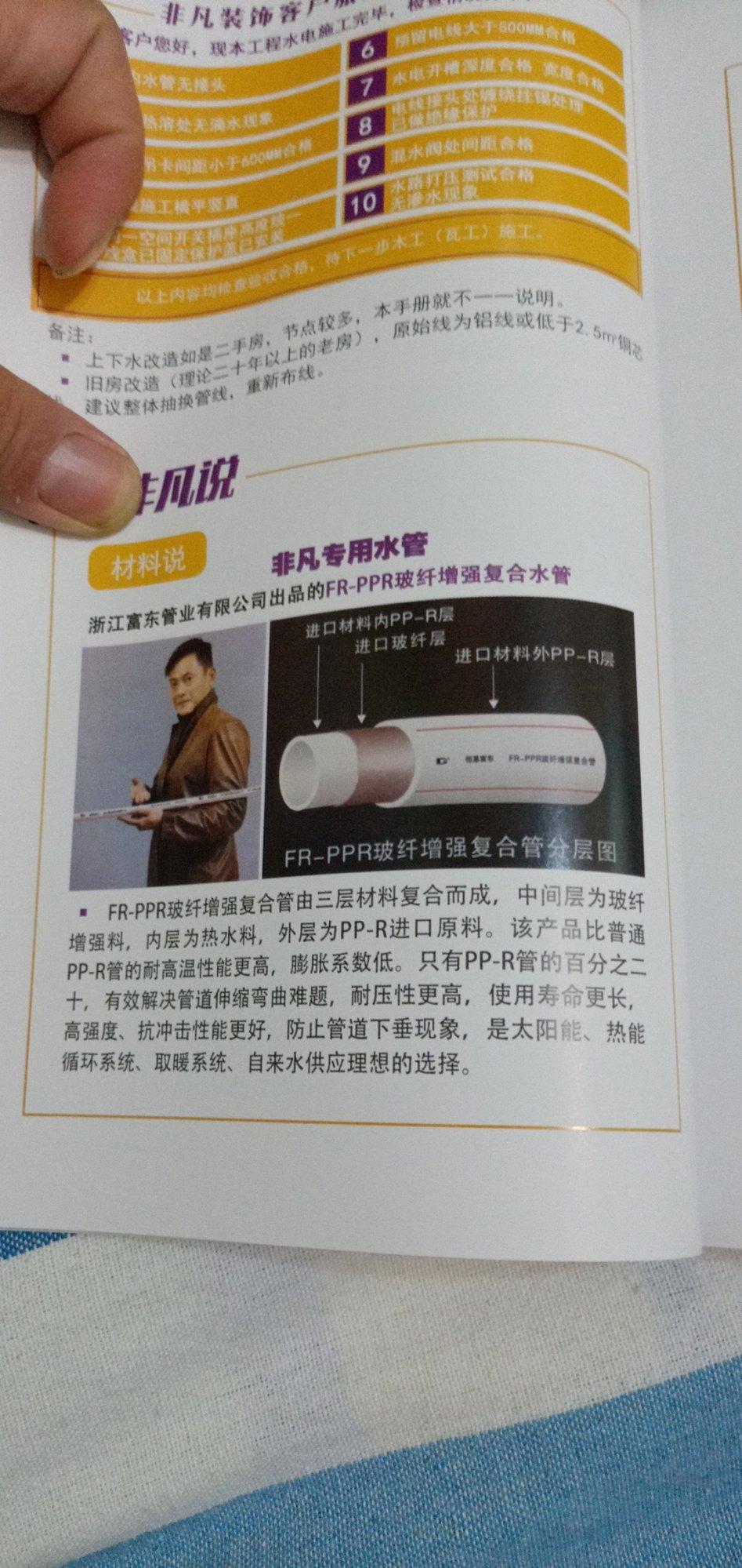 浙江富东FR-PPR玻纤增强复合水管