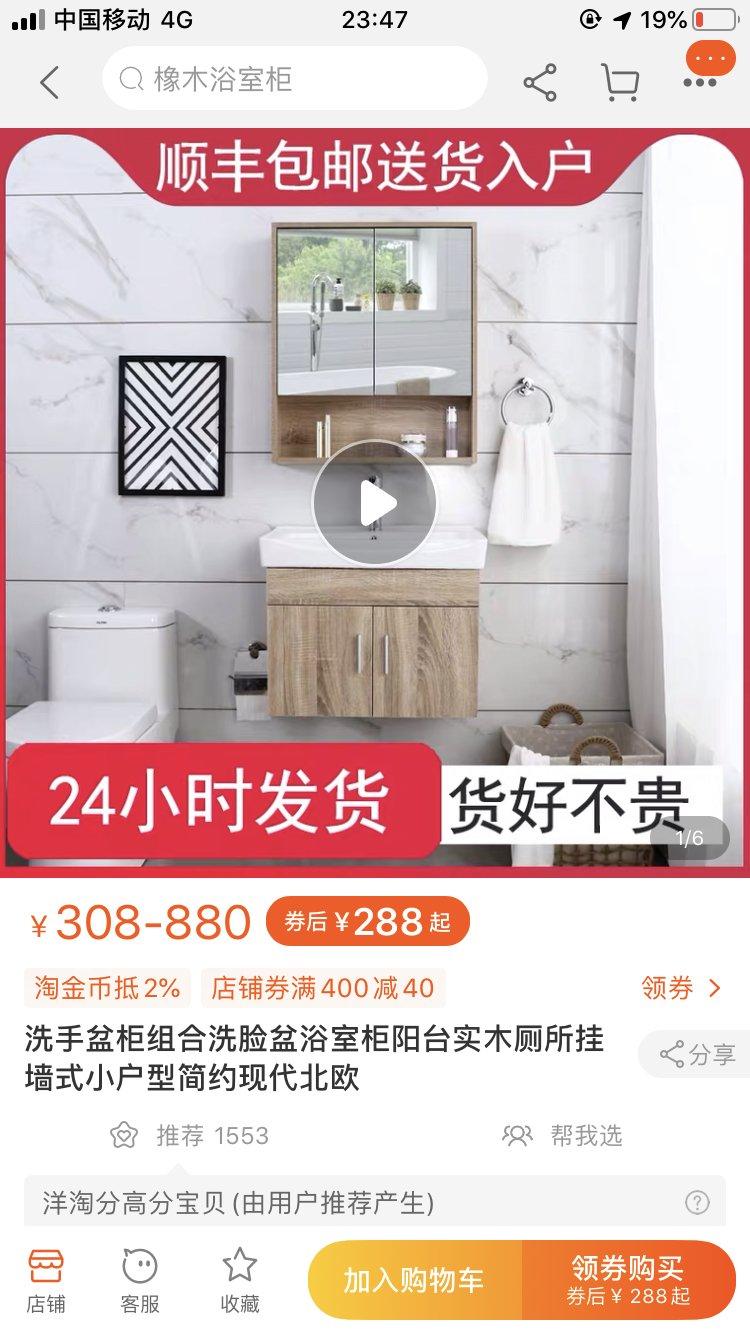 洗手盆柜装在阳台选什么材质比较好,实木还是铝材之类的?