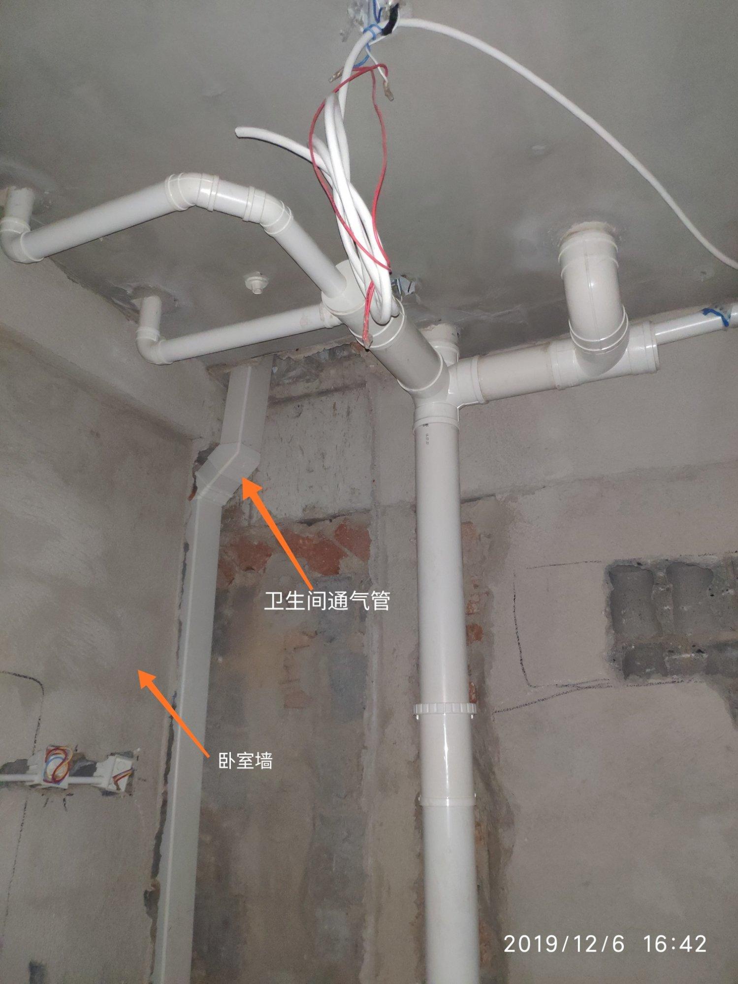 卫生间公共排风管道改造