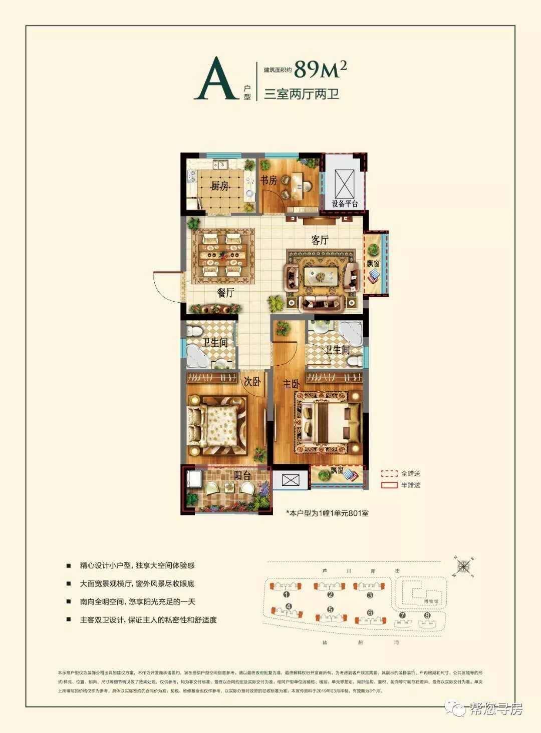89平米的房子实际面积67平米小吗?