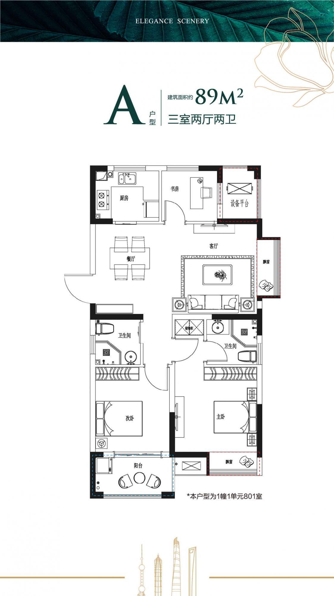 89平米的三室两厅的房子,预售大概在多少