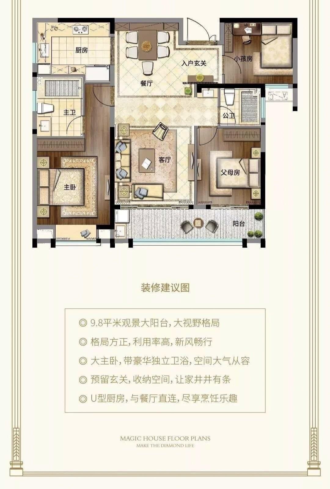 123㎡3室2厅2卫户型怎么装修好?