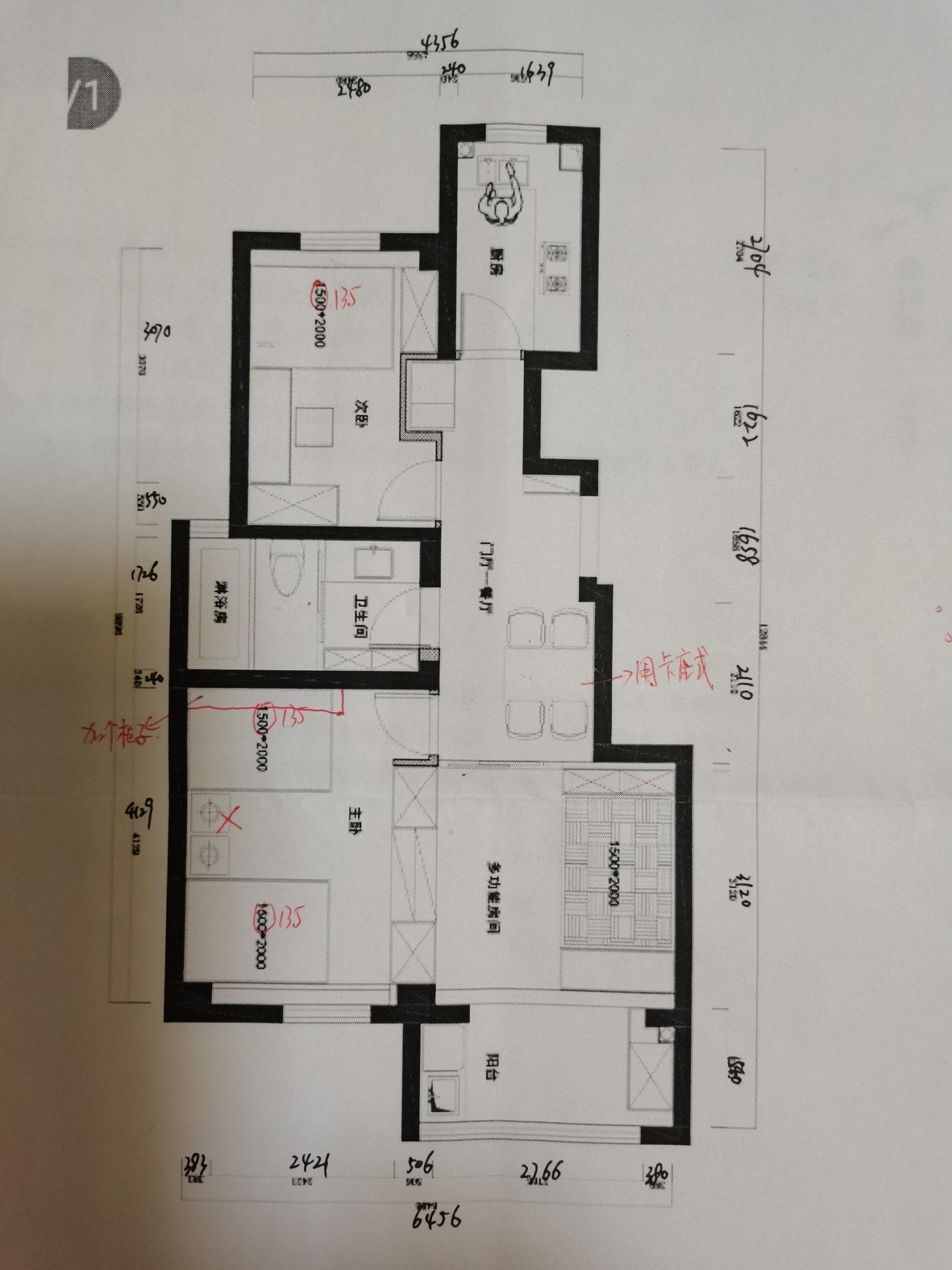 想要两房变三房,大家有什么好建议