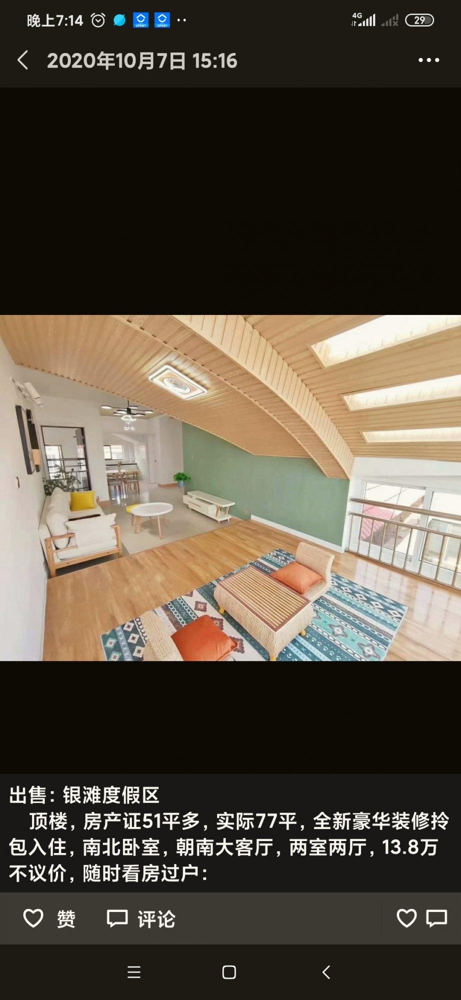 偶然在朋友圈看到的图,求助这个样子的装修只装客厅的木地板这半边大概要多少钱