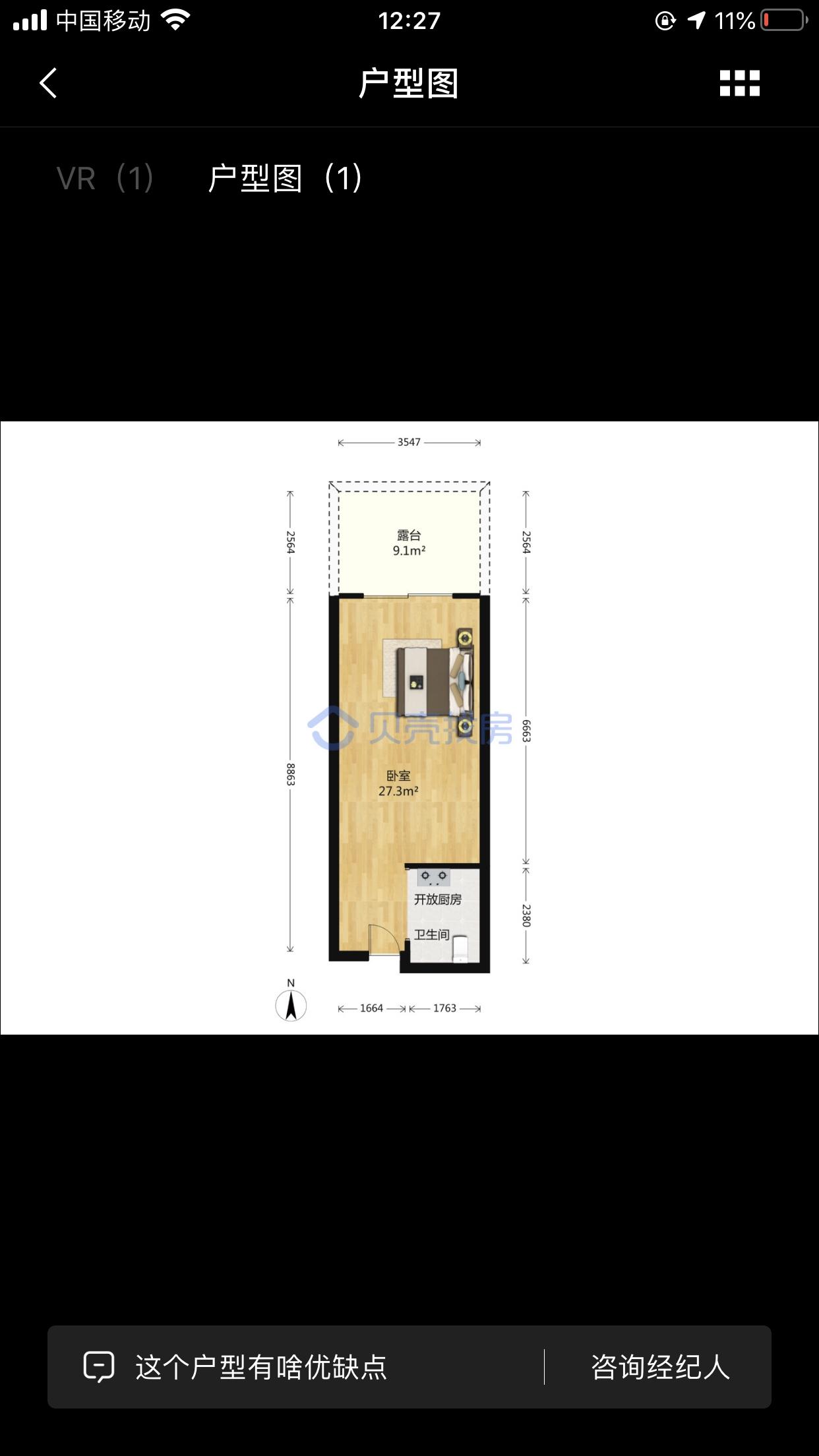 房子45平米 要怎么装修