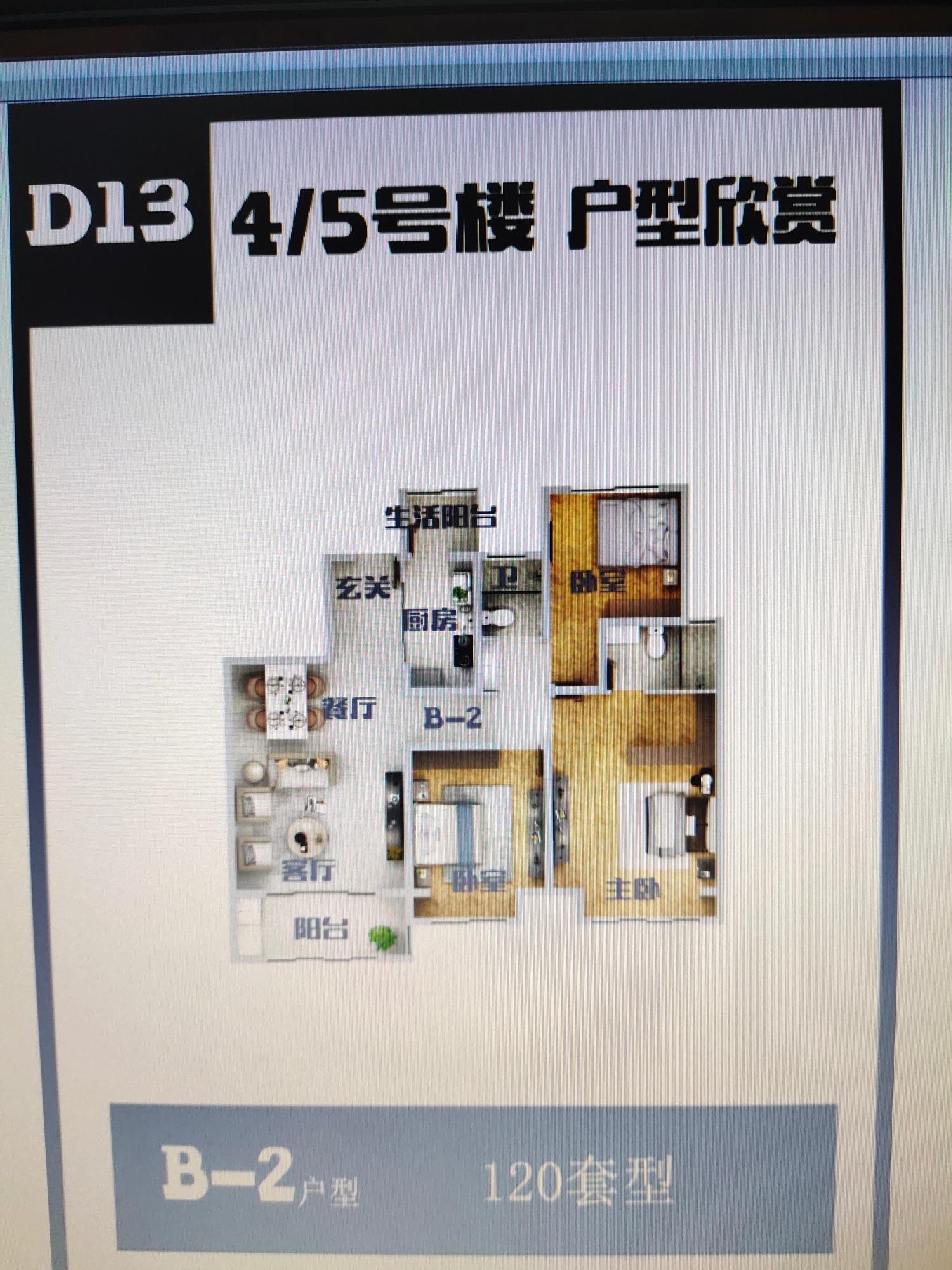 温州市区120平米,硬装一般要多少钱?