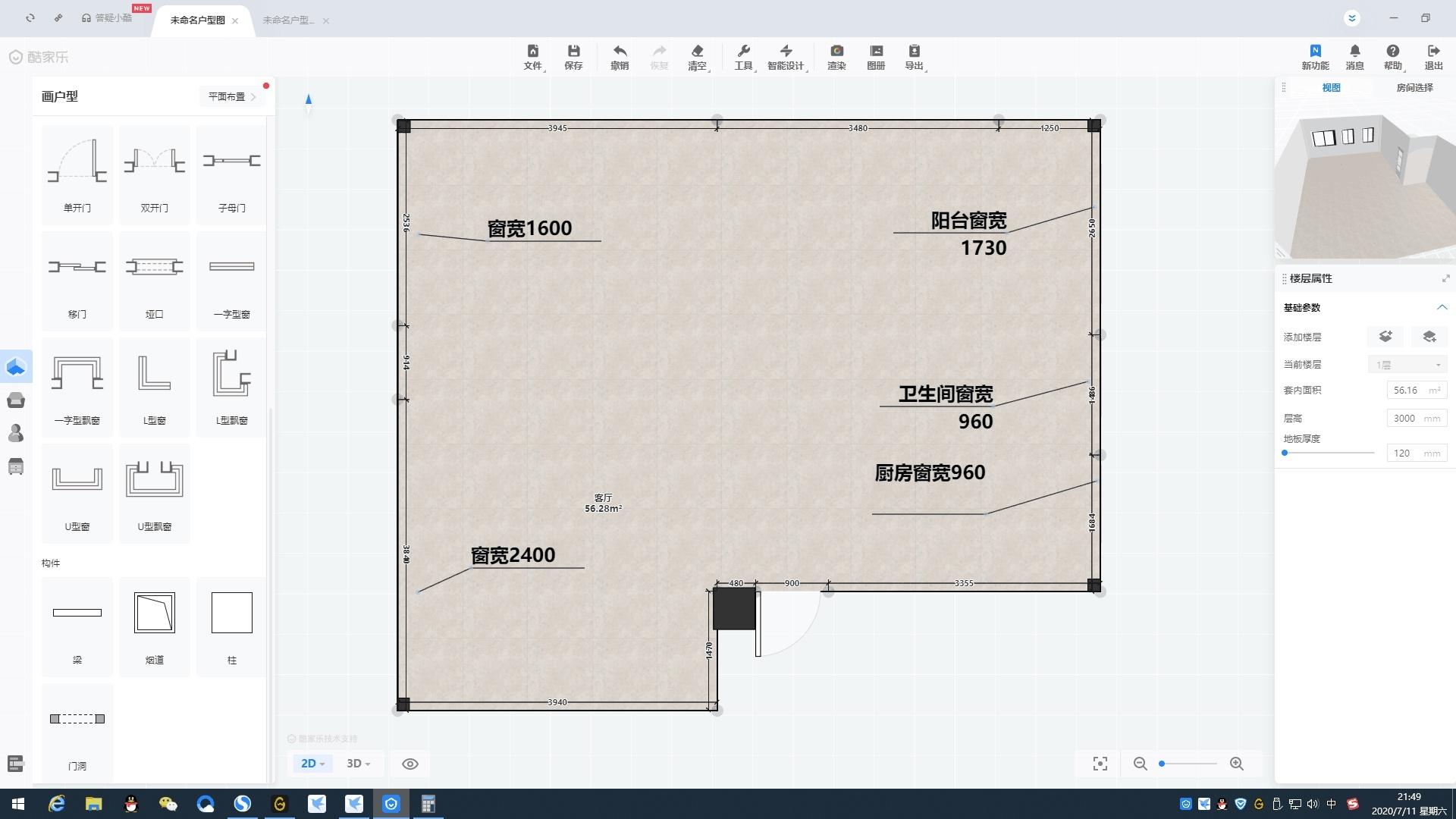 大神看看这个房子怎么设计成三房,窗子无法改动,墙体自己建设的