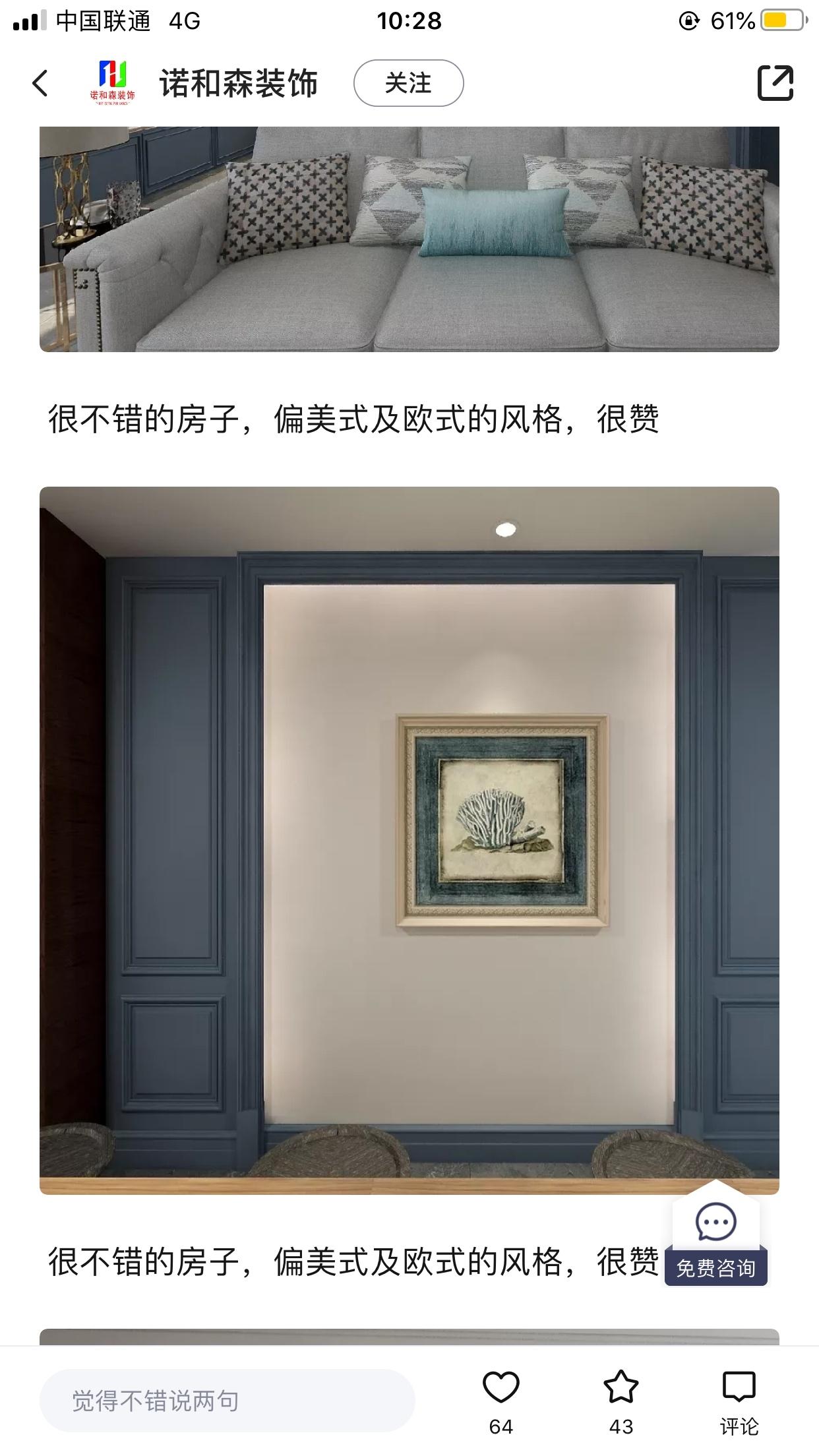 各位大神,美式风格装修 实木色选用深蓝色(电视背景墙)灰色(其余)搭配好不好看?