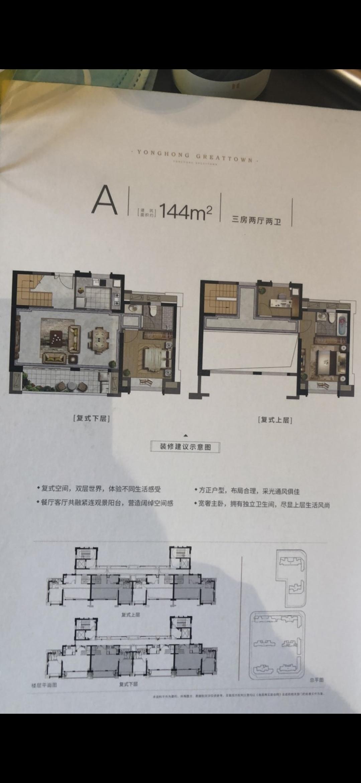 2套复式连通怎么装修,厅不是很大,有点想把3楼和5楼的大厅全部铺上水泥做成房间