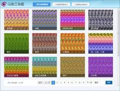【三维立体图欣赏制作】三维立体图欣赏制作王软件下载