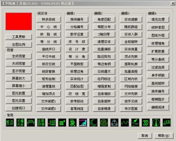 学院派工具箱(XCAD) v2011 简体中文版下载