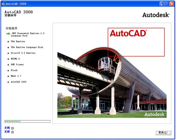 autocad 2008 破解 版