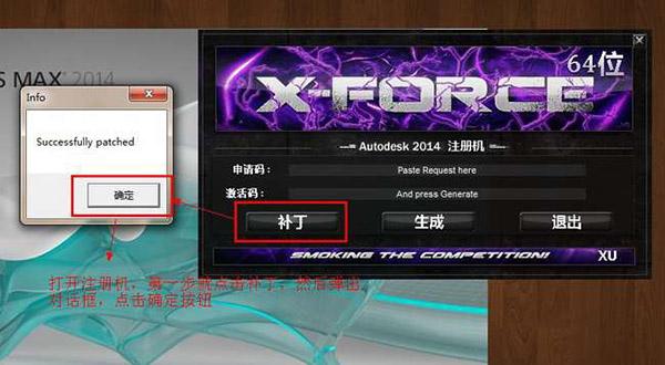 【3dsmax】3dmax2014 中文版官方破解(64位)免费下载