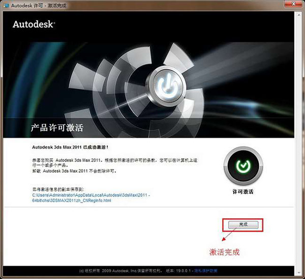 3dsmax2011简体中文版安装破解图文教程免费下载