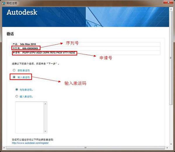 【3dmax2010】3dsmax2010中文版(32位)免费下载