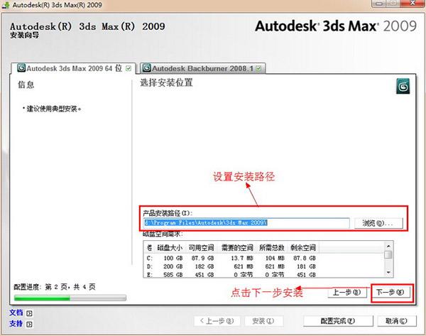 3dmax2009 注册机下载