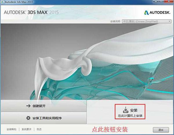 【3ds max 2015】3dmax2015 中文版免费下载