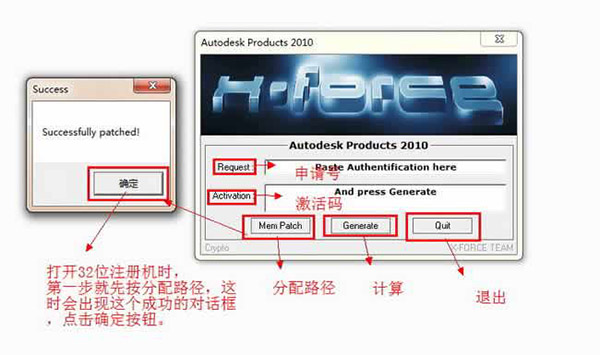 【3dmax2010注册机】3dsmax2010注册机 (32位)中文版免费下载