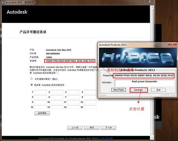 【3dmax2012注册机】3dsmax2012注册机(64位)中文版免费下载