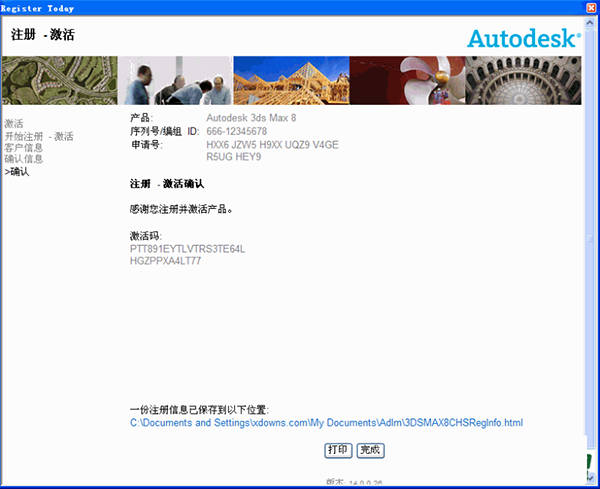 3dmax8.0简体中文版安装破解图文教程免费下载