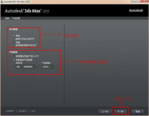 【3dmax2012序列号】3dsmax2012序列号、密钥、注册激活码免费下载
