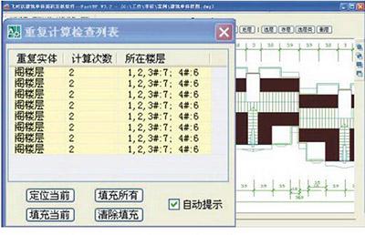 飞时达建筑面积计算复核软件(FastBP )11.0中文版下载