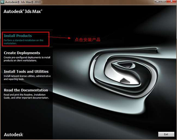 【3dmax2010】3dsmax2010官方英文版(32位)下载