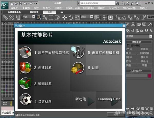 【3dmax2013】3dsmax2013中文版(64位)免费下载0