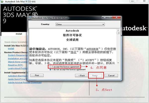 【3dmax9.0】3dsmax9.0英文版(32位)下载