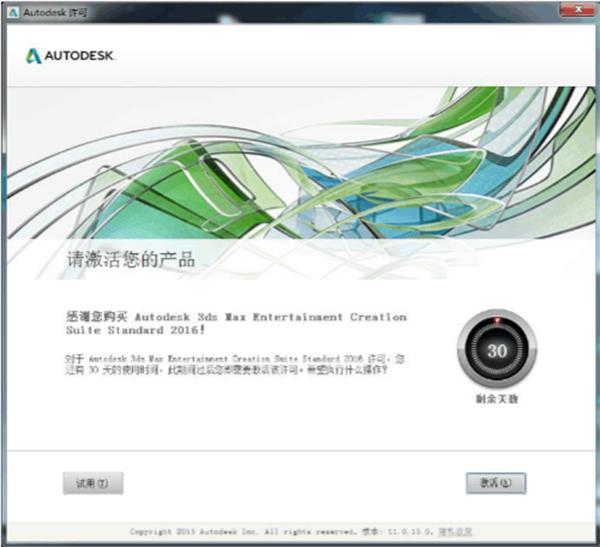 3dsmax2016简体中文版安装破解图文教程免费下载