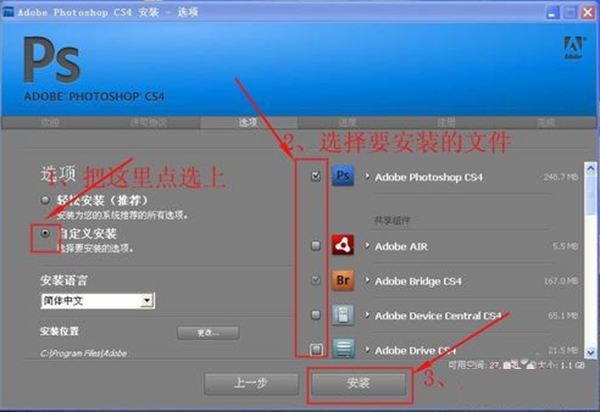 adobe photoshop cs4 官方版本免费下载