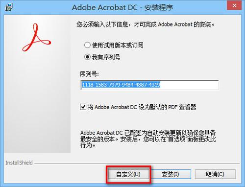 Acrobat DC安装教程简体中文版详细图文破解免费下载
