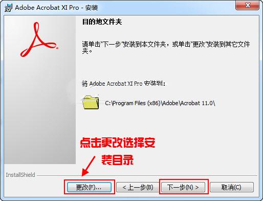 Adobe Acrobat XI pro 11.0 注册机免费下载