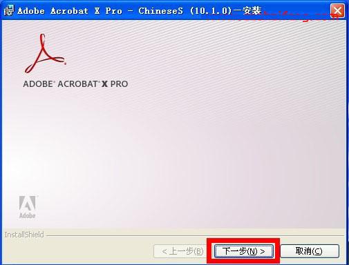 Acrobat X Pro简体中文版安装破解图文教程免费下载
