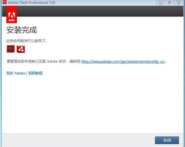 【Adobe Flash cs6】官方简体中文破解版下载