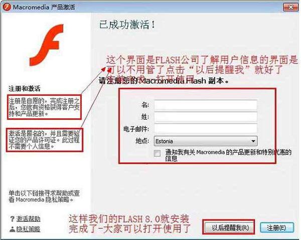 【Flash V8.0简体中文版】Macromedia Flash 8.0官方简体中文破解版下载