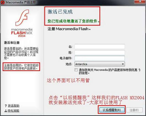 【FLash Mx 2004 V7.0中文破解版】Macromedia Flash Mx 2004