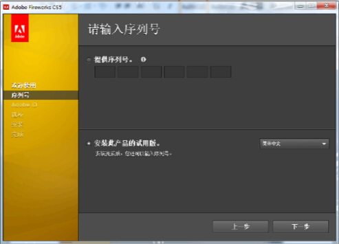 FireWorks cs5简体中文版安装破解图文教程免费下载