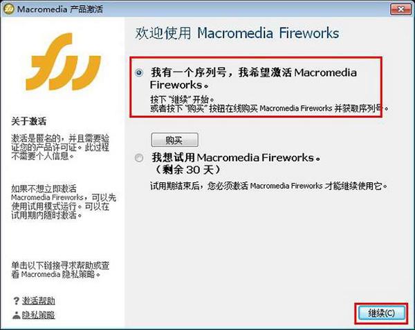 【Macromedia Fireworks】Macromedia Fireworks V8.0 软件