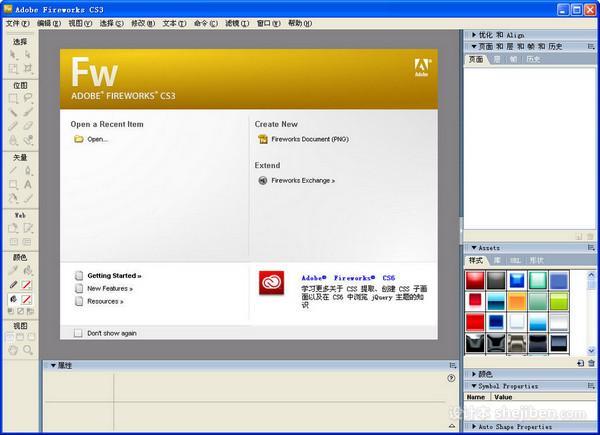 【Adobe FireWorks cs3】官方中文破解版免费下载0