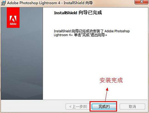 lightroom 8 破解