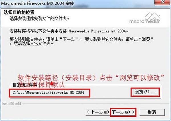 FireWorks mx 2004简体中文版安装破解图文教程免费下载
