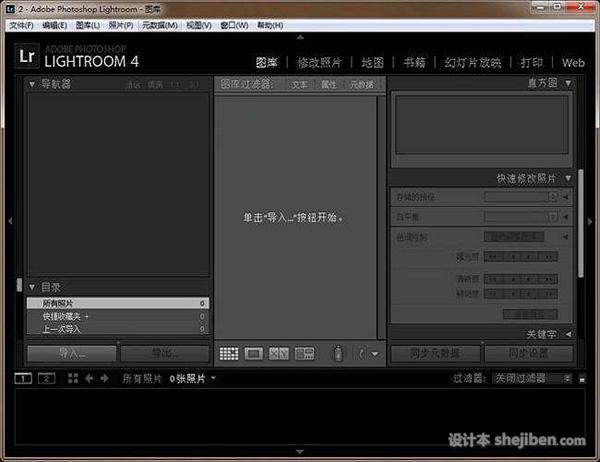 【Adobe Lightroom 4.4】简体中文破解版32位/64位下载0