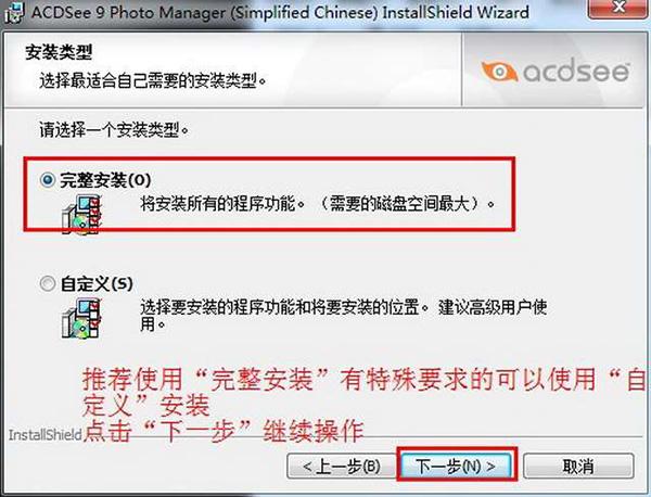 【ACDSee】acdsee9.0 中文版免费下载