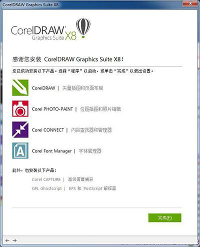 CorelDRAW X8 64位中文破解版下载
