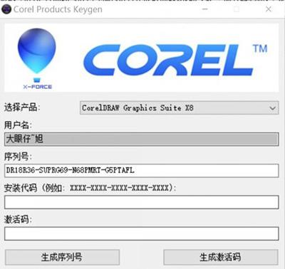 CorelDraw x8简体中文版安装破解图文教程免费下载
