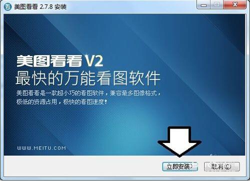 【美图看看v2.7.8】官方版本免费高速下载