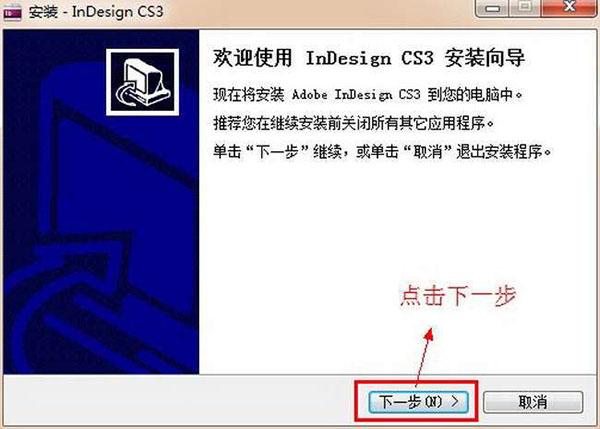 【adobe indesign】adobe indesign cs3 简体中文破解版下载