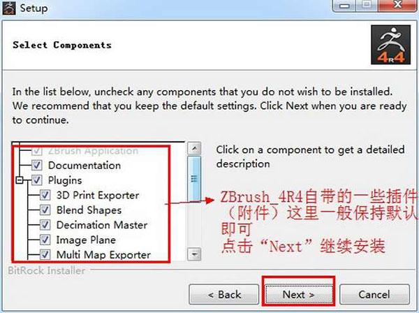 ZBrush 4R4安装教程简体中文版详细图文破解免费下载