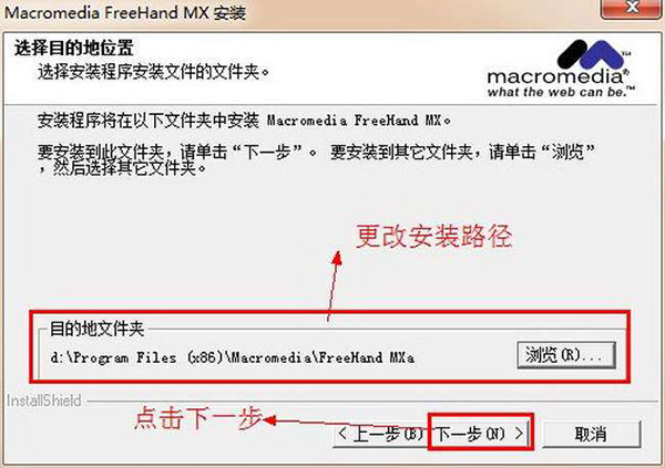 【FreeHand】FreeHand Mx V11.0 破解中文版下载
